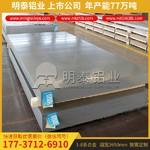 進口AL5083鋁板生產廠家報價