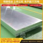 2860超宽超厚铝板厂家