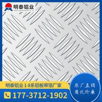 壓花鋁板-五條筋3003花紋鋁板