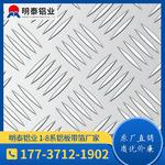 地庫防滑用5754花紋鋁板