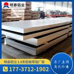 7075超厚模具鋁板