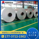 1-8系鋁板帶材廠家