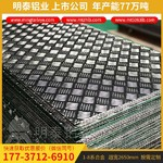 6063花紋鋁板廠家_價格