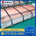 明泰6061淬火拉伸铝板