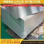 8021深衝瓶蓋料鋁板廠家價格
