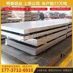 1060深衝鋁板銷售價格