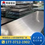 天津2.0厚5754鋁板價格