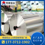 大型3003h18电子铝箔厂家