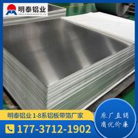 5083船舶甲板鋁板
