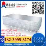 6061氧化用鋁板廠家價格