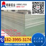 液體容器用5052鋁板廠家價格