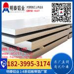 建築幕�晱�3003鋁板廠家價格