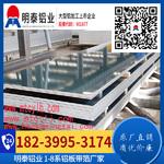 3004幕墻用鋁鎂錳板廠家價格