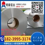 PTP藥品8011-H18鋁箔廠家價格