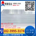 電器配件6061t651鋁板廠家