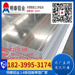汽车工业用散热器钎焊铝板厂家