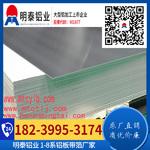 建筑幕墻6005A鋁板廠家價格