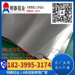 3004鋁鎂錳鋁板廠家價格