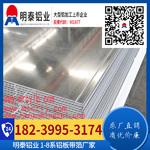 印刷用3004鋁板廠家價格
