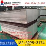 超宽7075铝板厂家价格