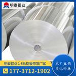 藥箔-ptp鋁箔8011