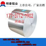 明泰鋁業核心產品之一鋁箔1235