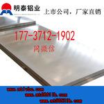 3個厚5754鋁板標準板價格