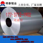 1060/3003鋁卷廠商