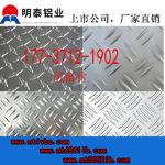 車間防滑用5052花紋鋁板價格