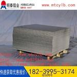深圳手機殼6061鋁板廠價格