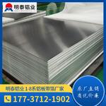 鋁塑復合板基材1060鋁板