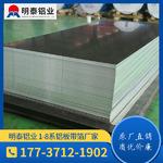 铝扣板用3004铝板基材
