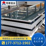 3003深冲铝板厂家
