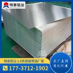 1100铝板用于防盗瓶盖
