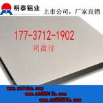 深圳国标5052铝板
