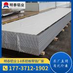江苏3005铝板厂家售价多少