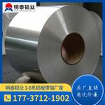 洛陽5052鋁板-5052鋁卷廠家