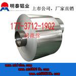 8011铝箔用于药品封装