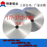 鋁蓋用8011鋁箔