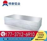 化工液體運輸車用鋁板廠家價格