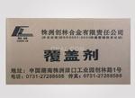 锌覆盖剂CLZnF