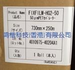 富士光學保護膜HG2-50現貨