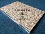 铝蜂窝板  蜂窝板  蜂窝铝板  超平整