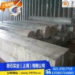 供应ZAlSi8Cu1Mg铝合金铸造棒