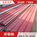 彩色压型铝板840型梯形彩铝瓦