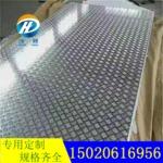 花纹铝板 五条筋花纹防滑铝板
