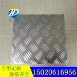 五条筋花纹铝板 5052合金铝板