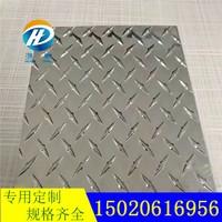 7075铝板厂家 花纹合金铝板