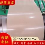 氟碳彩铝卷菱形压花铝板氧化铝板