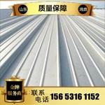 山東鋁鎂錳板  3004鋁鎂錳屋面系統